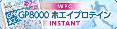 GP8000 instant