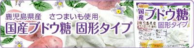 国産ブドウ糖 固形タイプ
