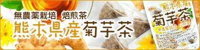 熊本県産菊芋茶