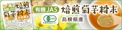 有機JAS焙煎菊芋粉末(島根県)