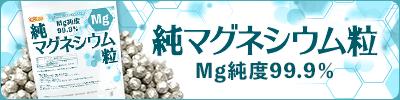 純マグネシウム粒