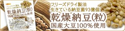 乾燥納豆(粒)