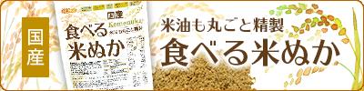 国産 食べる米ぬか
