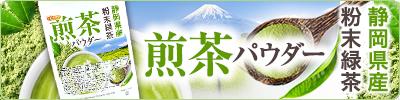 静岡県産粉末緑茶 煎茶パウダー