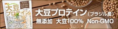 大豆プロテイン(ブラジル産)