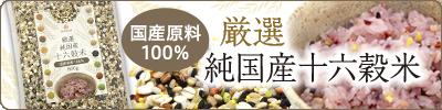 厳選 純国産十六穀米