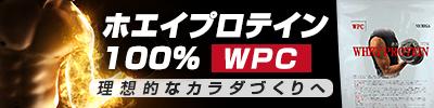 ホエイプロテイン WPC