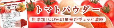 無添加 トマトパウダー