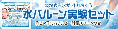 水バルーン実験セット