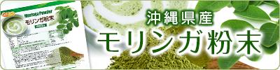沖縄県産モリンガ粉末